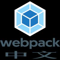 webpack 中文
