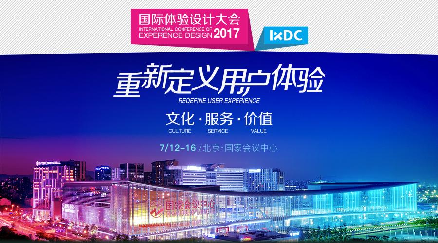 IXDC第八届年度盛典
