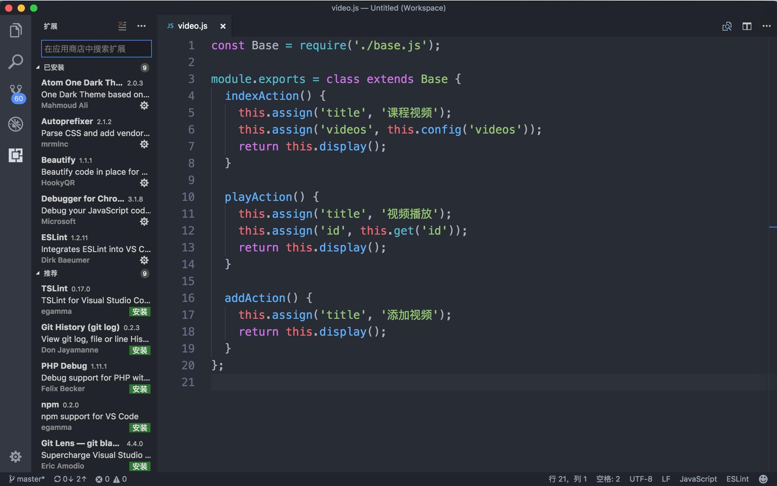 VS Code 截图