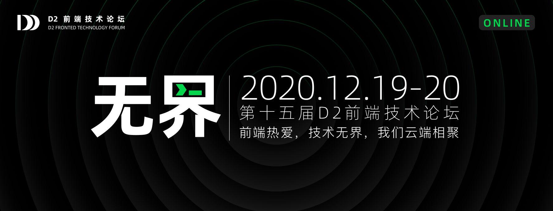 第十届D2前端技术论坛
