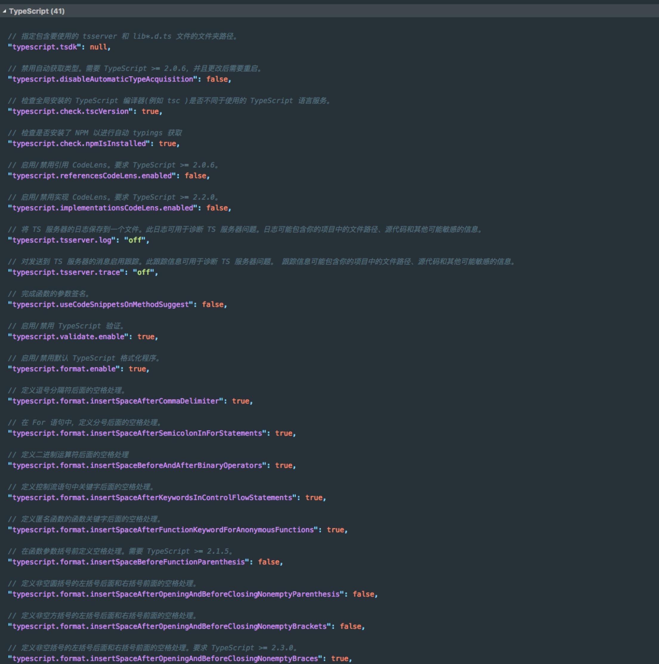 代码格式化配置