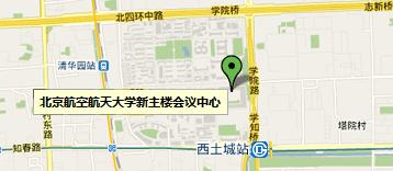 北京航空航天大学新主楼会议中心