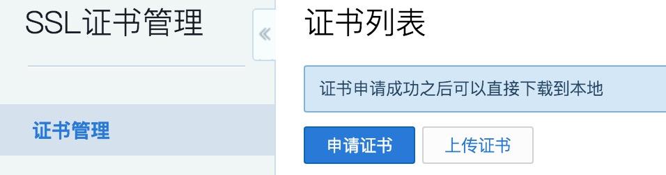 腾讯云SSL证书申请