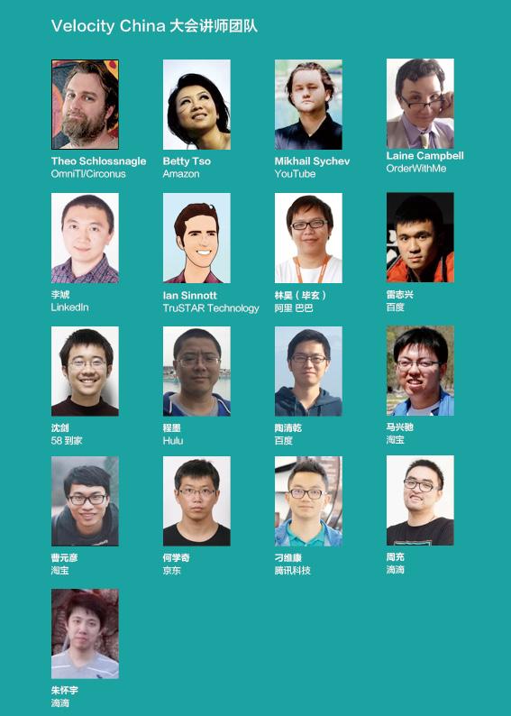 Velocity 2016大会讲师阵容